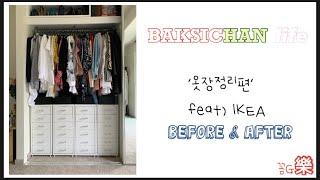 셀프이사, 셀프인테리어, 드레스룸꾸미기,옷장정리, IK…