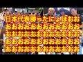 香川!大迫!ホンダ!【ロシアW杯】勝った日本うえいうえいえうえいえうえいええうえいえいえうえい