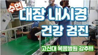 수면 대장 내시경 (건강 검진) (고신대학교 복음병원)