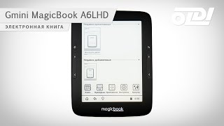 Электронная книга Gmini MagicBook A6LHD(Цена и технические характеристики устройства в каталоге OLDI.RU: http://www.oldi.ru/catalog/element/0278454/ Съёмки проводились..., 2015-06-23T11:30:47.000Z)