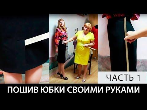 Пошив прямой юбки своими руками