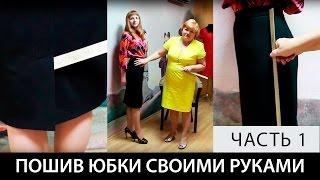 Пошив юбки своими руками Обзор готового изделия Часть 1