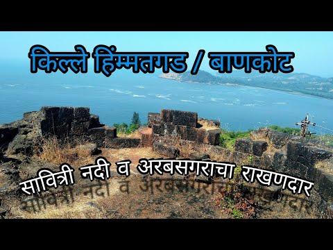 Bankot Fort History by Tejas Khandalekar