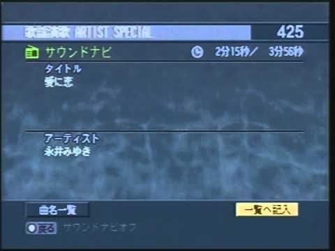応援歌(えんか)でヨイショ!  永井みゆき 1994posted by aberrata7j