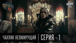Сказки У   Казки У - Чахлик Невмирущий - 1 серия