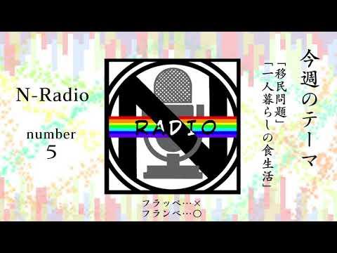 N Radio#5「移民問題を斬りながらコンビニのおにぎりを砕いたものをチャーハンと言い張る男の話」