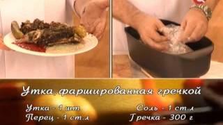 Утка, фаршированная гречкой