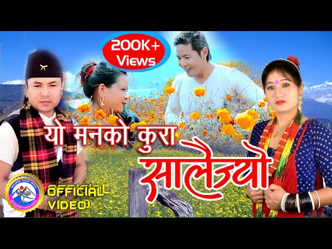 New Salaijo Song 2019 | सालैज्यो | Mousam Gurung, Sabita Gurung | F.T. Neshal G.M. & Namita Gurung