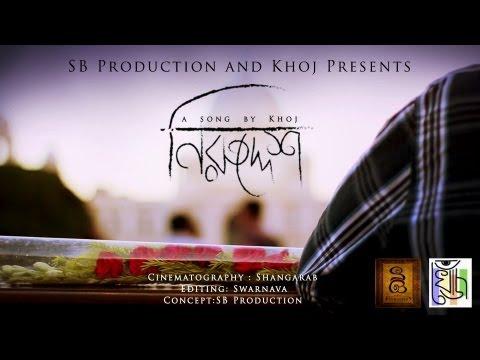 Niruddesh - Official Music Video featuring Khoj - The Band & SB Production