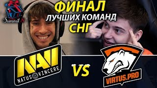 🔴МАТЧ ЛУЧШИХ! БИТВА ЗА СЛОТ НА SUMMIT | NaVI vs Virtus Pro Summit 8