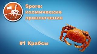Spore: космические приключения | 1#: Великая раса!