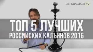 видео Купить кальян