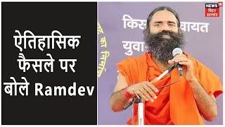 Ayodhya Verdict |  ऐतिहासिक फैसले पर Baba Ramdev का आया बड़ा बयान, देश को दी बधाई