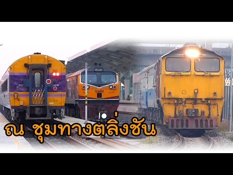 Thai Railway Spotting at Talingchan Junction FEB 2013
