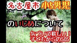 【叫】名古屋市、小5男児のいじめについて!