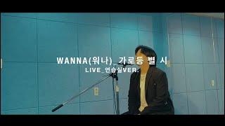 워나(WANNA)_가로등 별 시_연습실라이브(live)