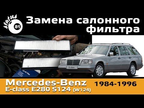 Мерседес E280 S124 Замена салонного фильтра / Салонный фильтр мерседес W124 / Cabin filter Mercedes