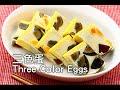 【楊桃美食網】三色蛋 Three-Color Eggs
