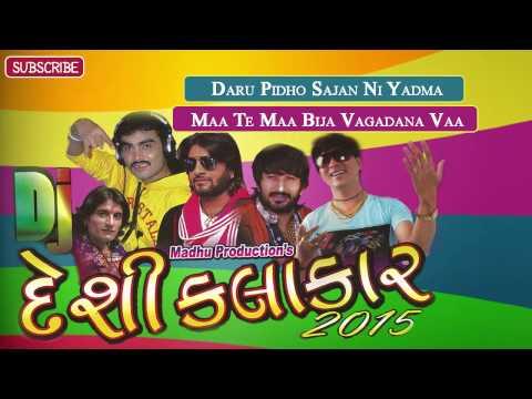 DJ DESI KALAKAR 2015 | NONSTOP | Gujarati DJ Songs 2015 | Gaman Santhal, Devkumar Aaseda