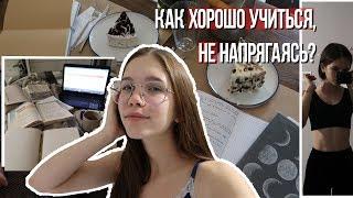 КАК ХОРОШО УЧИТЬСЯ, Не Напрягаясь || study with me