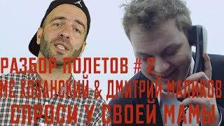 Разбор полетов 2 MC Хованский Ft Дмитрий Маликов Спроси у своей мамы