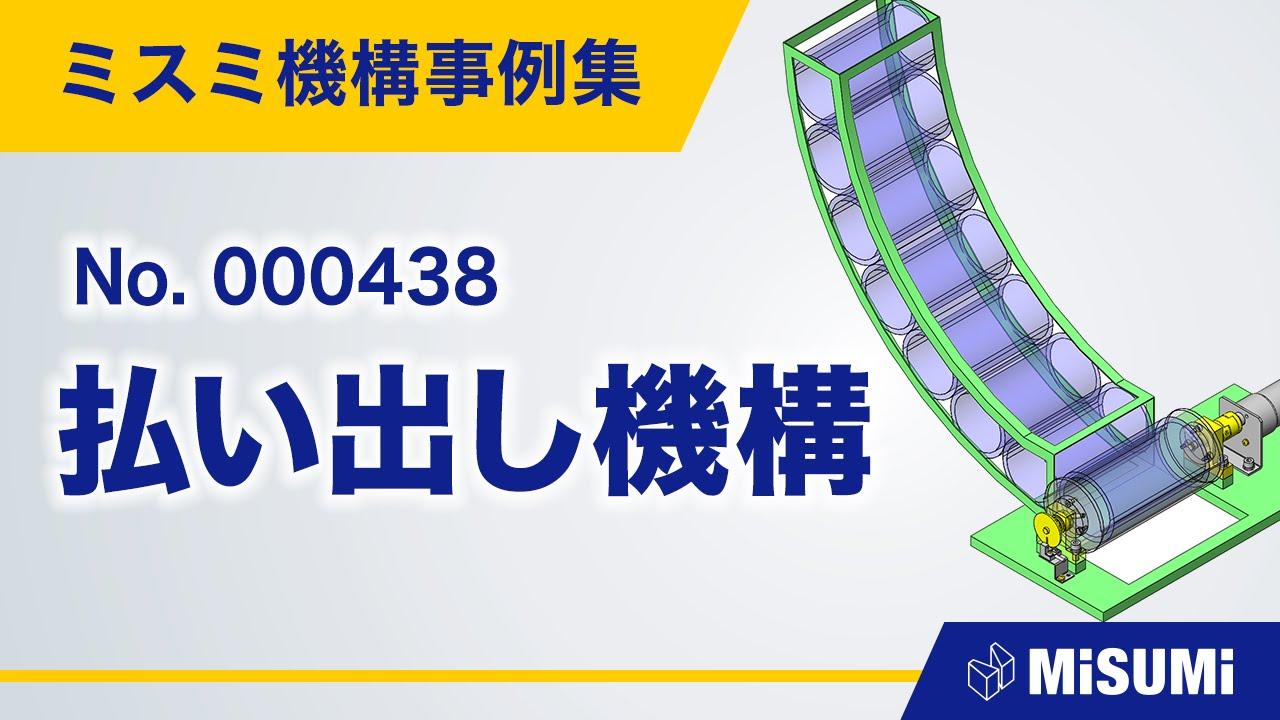 払い出し機構【供給/排出/仕分け...