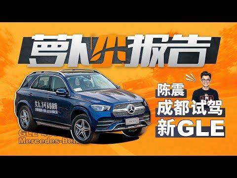 陈震成都试驾奔驰全新GLE 450  萝卜小报告