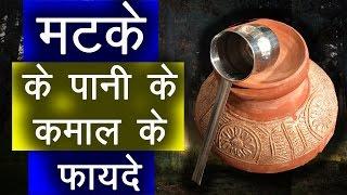 मटके के पानी को पीने के फायदे | Health benefits of Matka Water | Health tips in Hindi | Pinky Madaan
