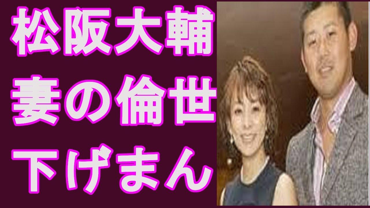 松阪大輔 嫁 柴田倫世 本当にさげまんか 噂の真相をさぐる!