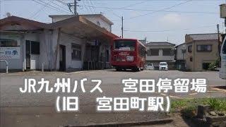 JR九州バス 宮田町駅