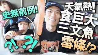 【飲食】天氣熱!食巨大三文魚雪條!?