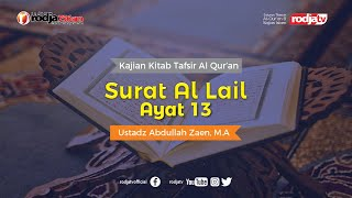 Tafsir Al-Qur'an : Surat Al Lail Ayat 13 l Ustadz Abdullah Zaen, M.A.