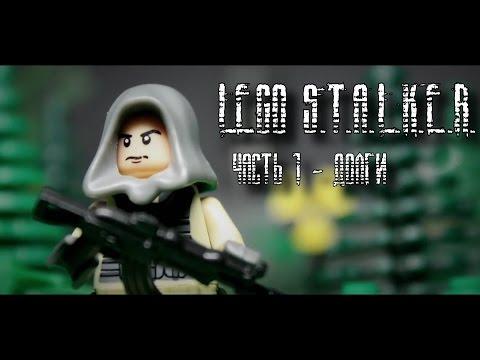 Lego S.T.A.L.K.E.R. I Лего Сталкер