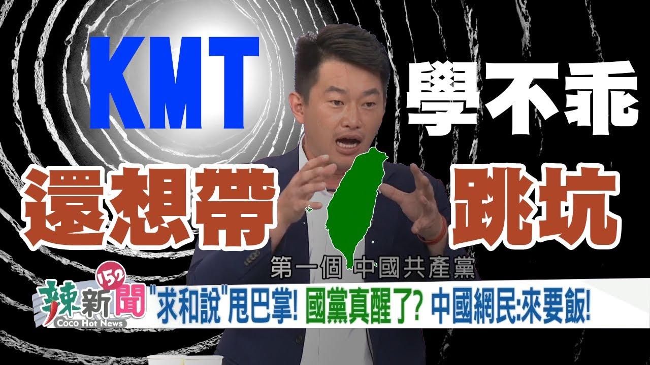 KMT學不乖  還想帶台灣跳坑