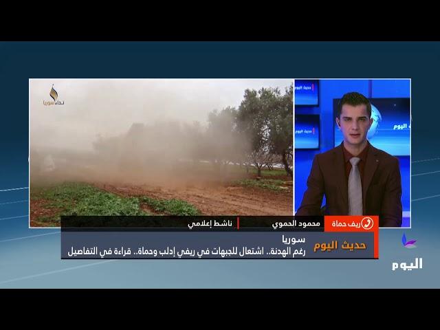 حديث اليوم: رغم الهدنة.. اشتعال للجبهات في ريفي إدلب وحماة.. قراءة في التفاصيل