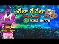 Relare Rela Stage Live Show// Raghu Folk Singer//15_01_2018 Sankaranthi Festival