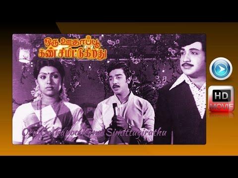 Oru Oodhappu Kan Simittugiradhu | Super Hit Tamil Movie