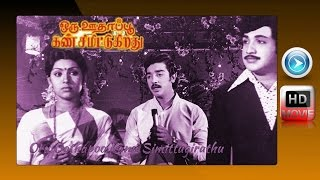 Oru Oodhappu Kan Simittugiradhu    Superhit Tamil Movie   Kamal Hassan   Vijayakumar   Sujatha 