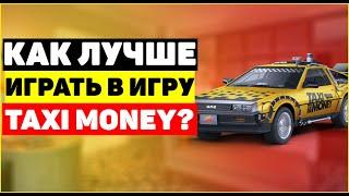 Как лучше играть в игру taxi money и выводить деньги?(Подробнее http://webtrafff.ru/kupi-taksi-i-zarabatyvaj-passivno.html Качественная и популярная игра Taxi Money, на которой можно зарабаты..., 2015-07-06T14:47:07.000Z)