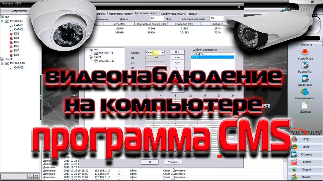 CMS - видеонаблюдение на компьютере. руководство по программе