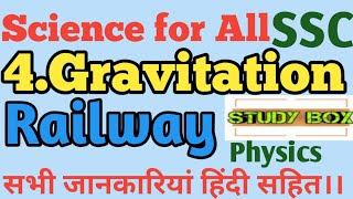 Science Physics Ch-4 Gravitation for Railway 2018,SSC2018, Science for Railway Group D 2018,SSC2018