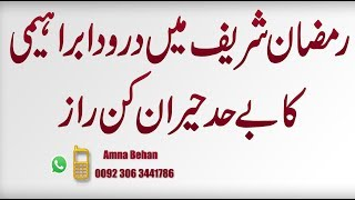 Download Video Mahe Ramzan Mein Durood e Ibrahimi Ghar Mein Rakhne K 70 Fawaid MP3 3GP MP4