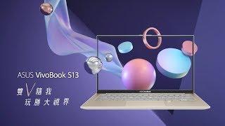 【VivoBook S13】雙V隨我 玩勝大視界