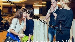 Сергей Пономарев промо //Sergey Ponomarev promo фокусник иллюзионист праздник свадьба