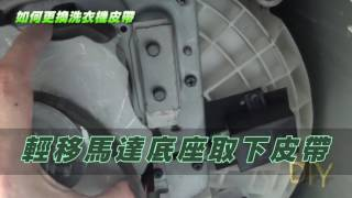 "DIY自己來 - ""洗衣機異音""修理 傳動皮帶更換 How to change belt of washing machine"