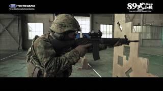東京マルイ【ガスブローバック マシンガン】89式5.56mm小銃〈固定銃床型〉(マルフェスPV)