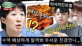 홍진경 치킨 PPL 레전드 댓글 모음