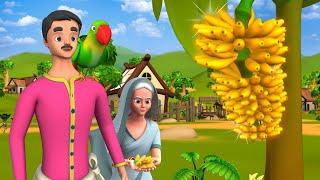 Magical Golden Banana Hindi Story - जादुई सोने का केला हिन्दी कहानी 3D Cartoon Fairy Moral Stories