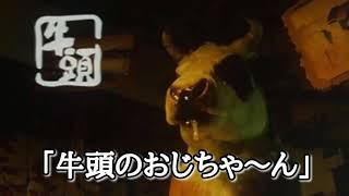 作詞/三池崇史 作曲・編曲/遠藤浩二 唄/蜂谷真紀 コーラス/AOと仲間たち.
