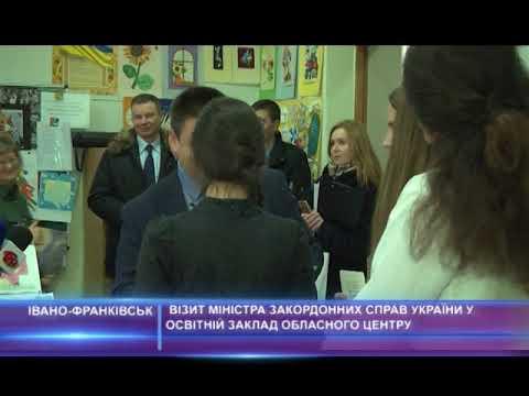 Візит міністра закордонних справ України